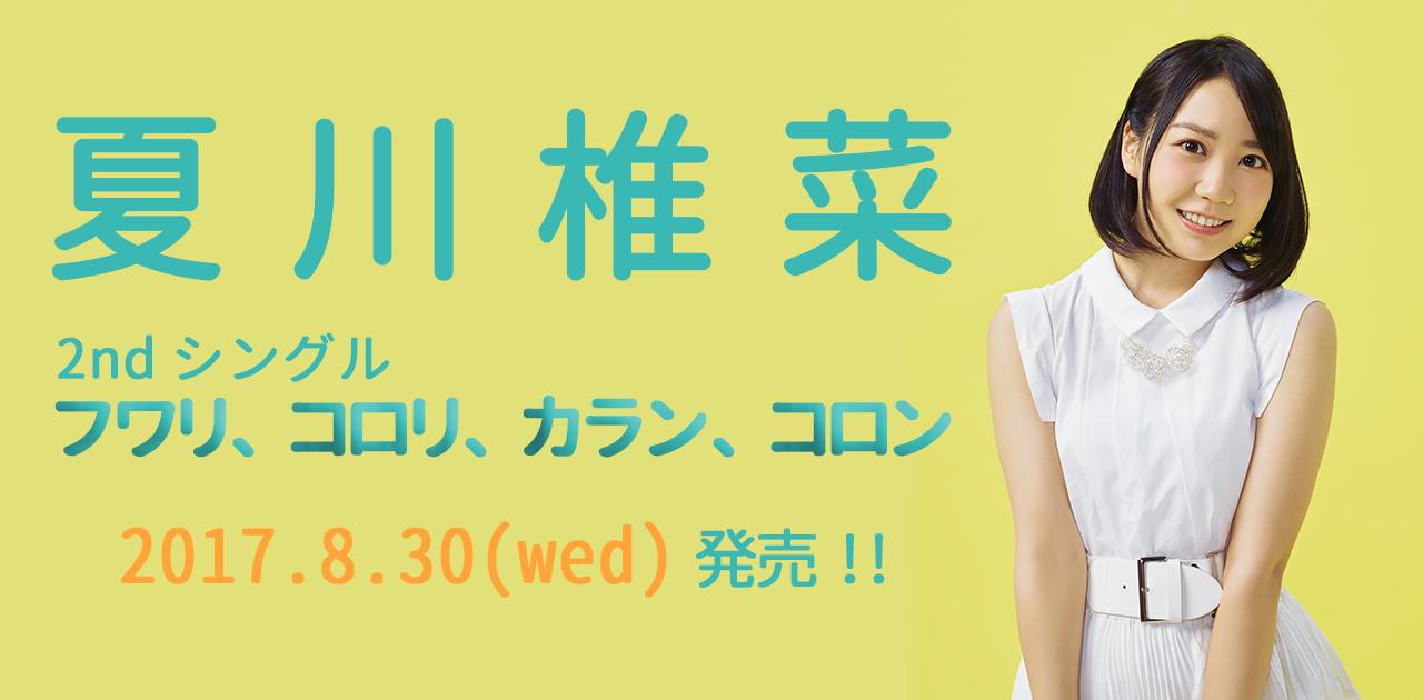 夏川椎菜の画像 p1_38