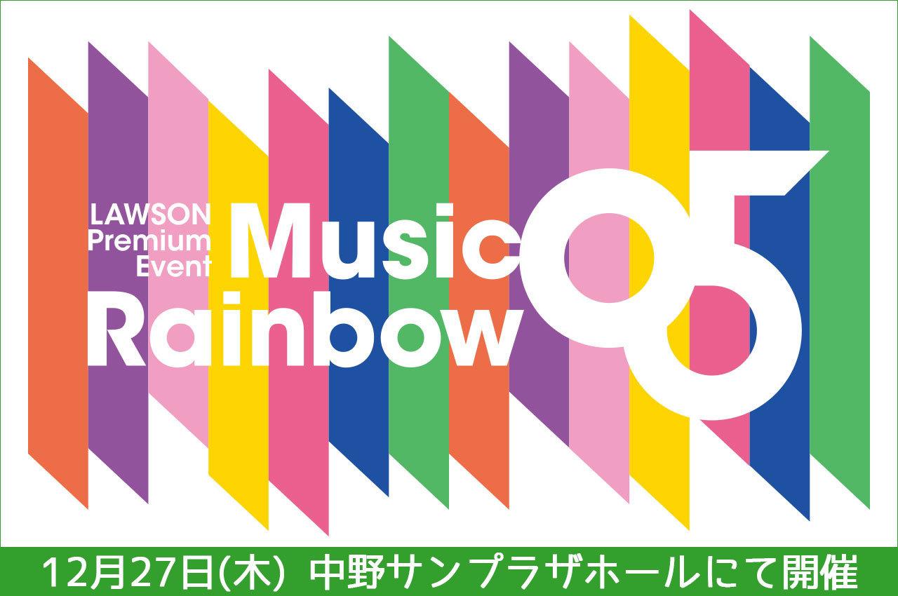 12 27開催 lawson premium event music rainbow 05 mr05 trysail
