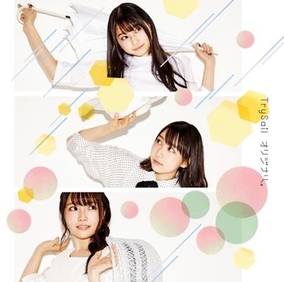 2/8発売、TrySail 5thシングル「オリジナル。」ジャケット画像公開 ...