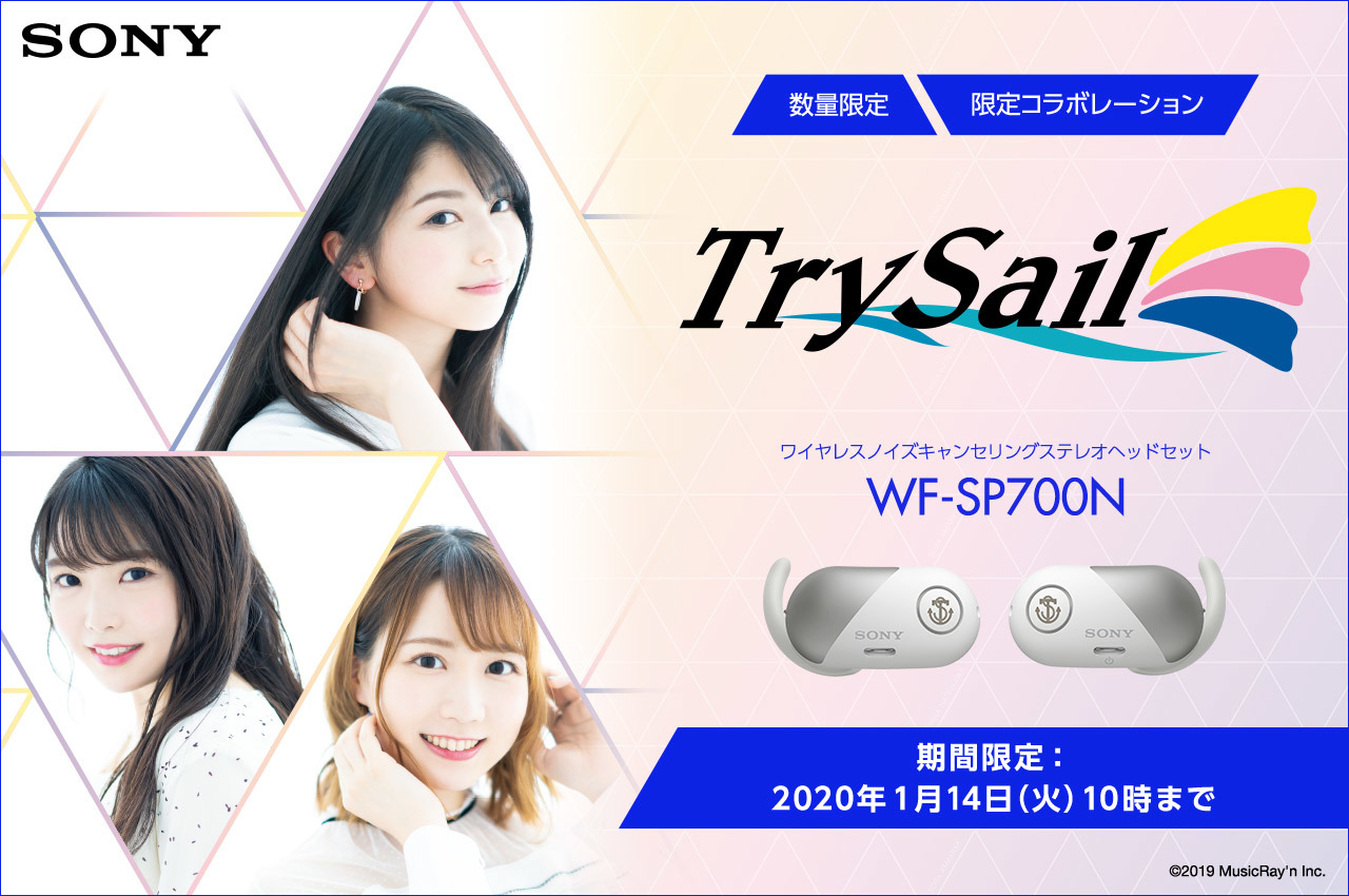 Trysail_banner_1280_850