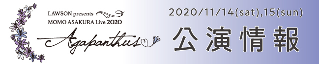 "LAWSON presents 麻倉もも Live 2020 ""Agapanthus"""