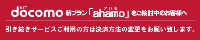 【重要】ahamoサービス開始による各種お手続きのご案内について