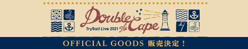 """LAWSON presents TrySail Live 2021 """"Double the Cape"""" オフィシャルグッズ"""