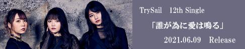 ■6/9発売 TrySail 12th Single「誰が為に愛は鳴る」