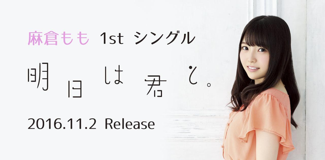 Momo_1sg_banner