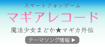 Magireco_banner