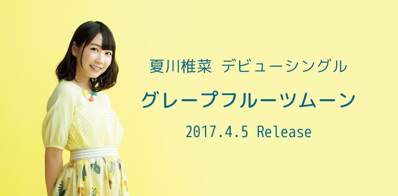 Natsukawa_banner02