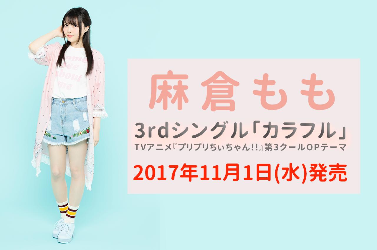 Asakura3rd0201
